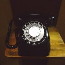 懐かしい黒電話