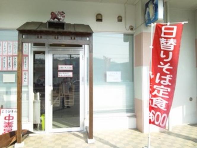 伊差川食堂
