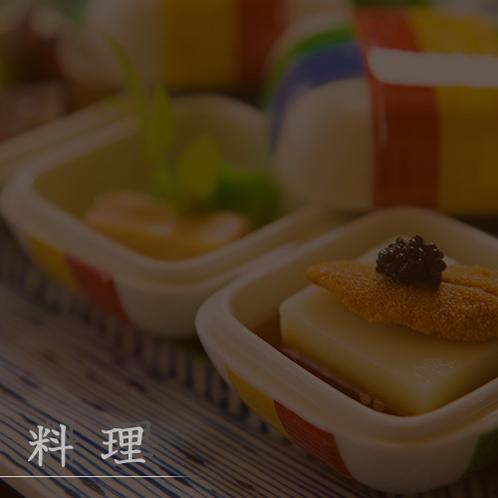 【お料理のご案内】