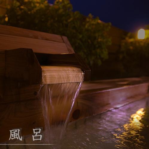 【お風呂のご案内】