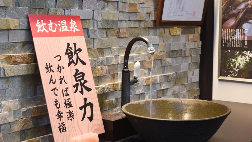 *飲泉コーナーもございます。飲泉で身体の内側から健康に!
