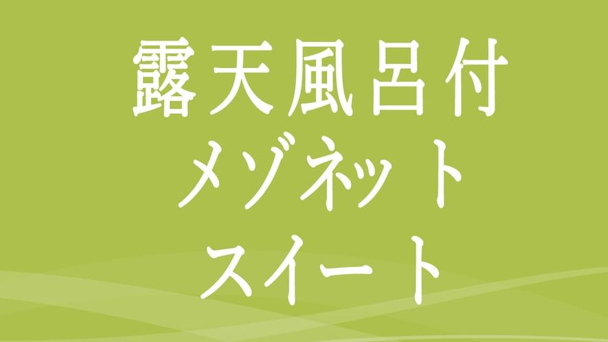 *露天風呂付メゾネットスイート