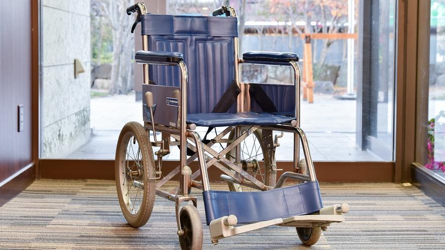 *【車椅子】貸出し用に車椅子をご用意しております。