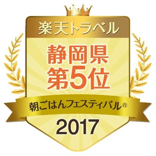 朝ごはんフェスティバル(R)2017 2年連続静岡県エリア5位入賞しました