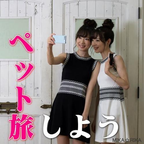 ペット旅に出かけよう(MIKA☆RIKA)