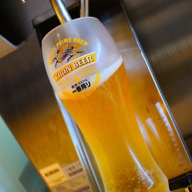 生ビール&モンテイン自慢の朝食付プラン