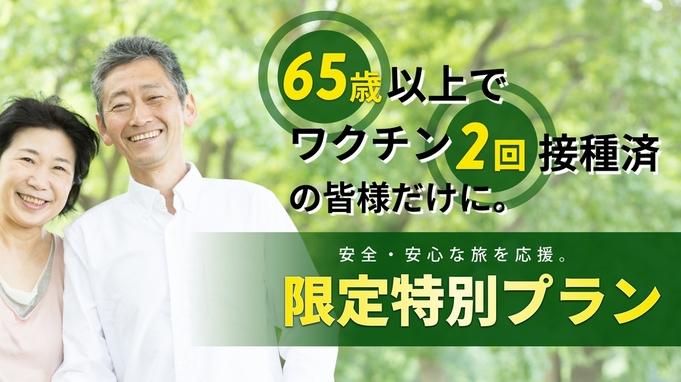 【2名添い寝】【65歳以上/ワクチン接種済の方限定】11時までお得にステイ♪無料朝食付