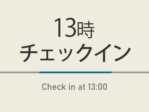 【13時からチェックイン】早めにお部屋に入りたい!アーリーチェックイン【1名利用】