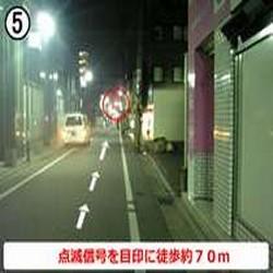 道案内(5)点滅信号に向かって70mほど歩いて頂き(6)へ