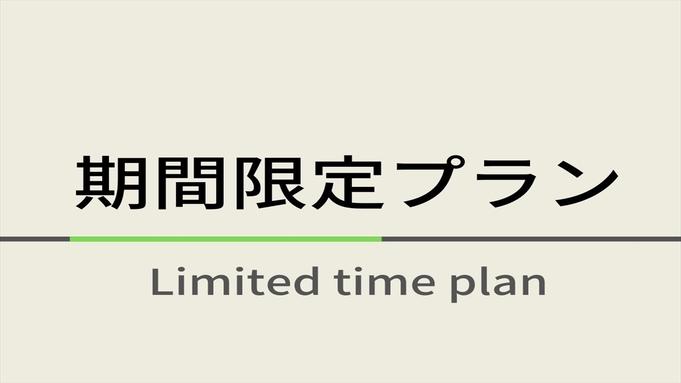 【期間限定】【2名利用】10月限定プラン☆朝食ビュッフェ付