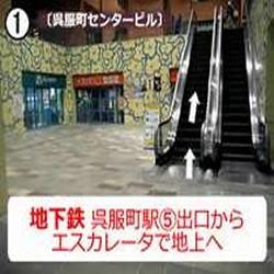 道案内(1)呉服町駅の5番を出て頂き、正面のエスカレータを登り(2)へ