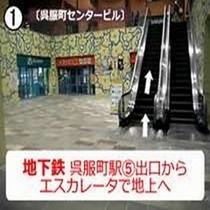 道案内①呉服町駅の5番を出て頂き、正面のエスカレータを登り②へ