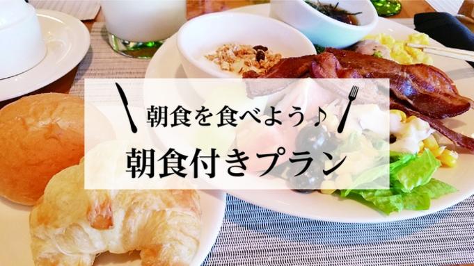 【直割セール!】●朝食付きプラン