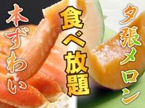 本ずわい&夕張メロン食べ放題プラン!
