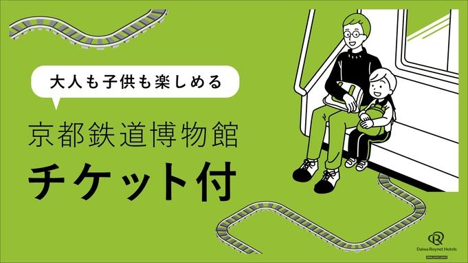 【大人も子供も楽しめる♪】京都鉄道博物館チケット付プラン<朝食付>