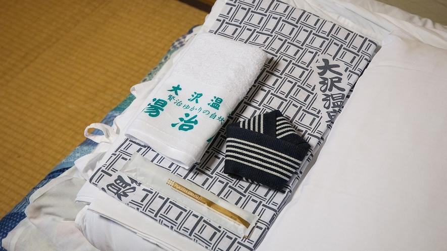 浴衣、タオル、歯ブラシ一例