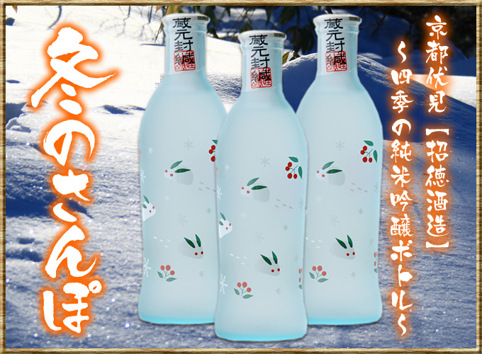 招徳酒造【冬のさんぽ】(2食付特典)