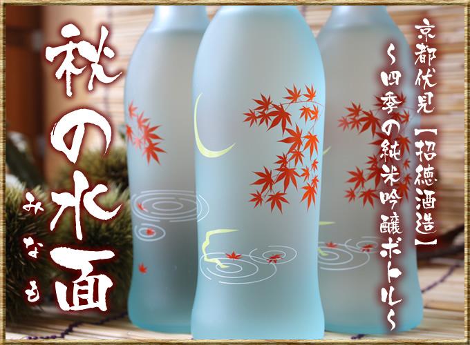 純米吟醸「秋の水面」(2食付特典)