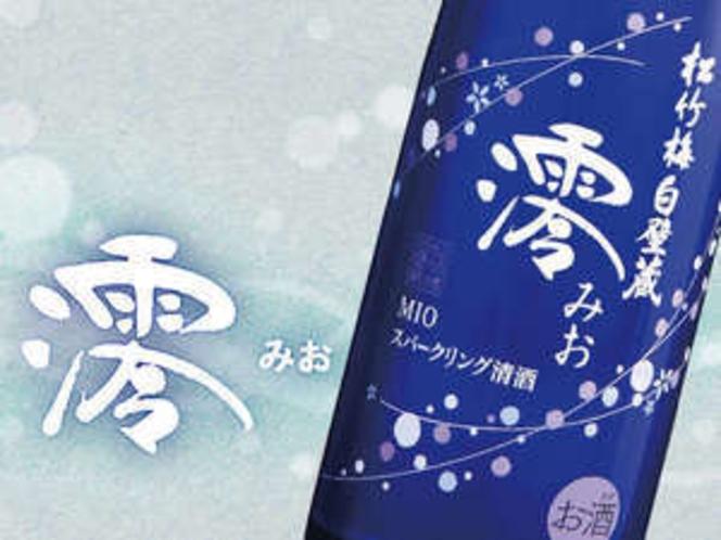 スパークリング清酒「澪〜MIO〜」(カップルプラン特典)