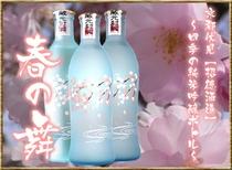 招徳酒造 「春の舞」(2食付特典)