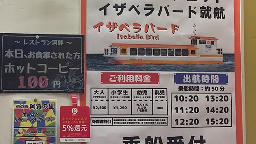 *【周辺観光】道の駅阿賀の里/阿賀野川ラインの発着場所です。お土産販売もございます。