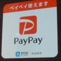 *paypay導入いたしました。
