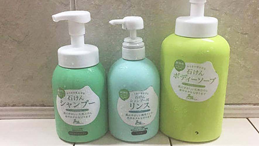 *お風呂アメニティ/肌にやさしい天然石鹸をご用意しております。