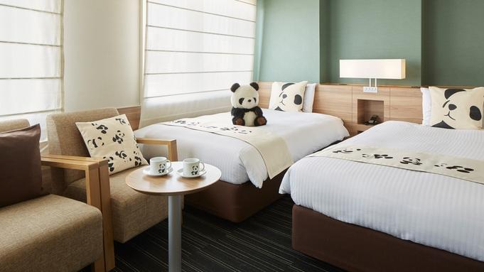 【パンダファン必見】可愛いパンダルーム(R)で癒しのホテルステイ!3つの特典パンダグッズ付き!朝食付