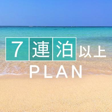【連泊割】☆7連泊以上プラン☆ 【朝軽食付いてます!】【添い寝歓迎】