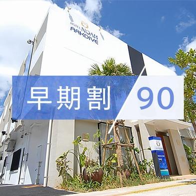 【さき楽90】沖縄コンベンションセンターまでたった850m!【朝軽食付いてます!】【さき楽】