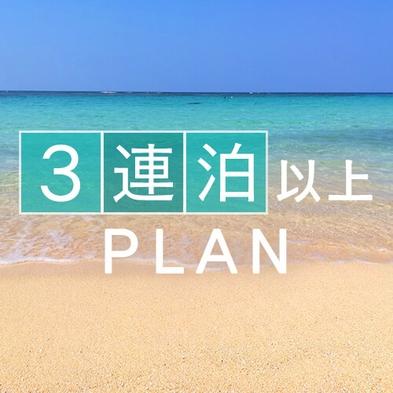 【連泊割】☆3連泊以上プラン☆【朝軽食付いてます!】【添い寝歓迎】