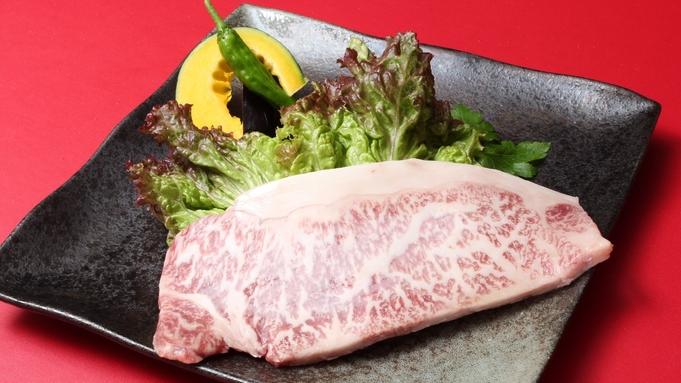 絶対サーロインステーキが食べたい!「とちぎ和牛で極上旅」貸切半露天でゆっくりのんびり♪