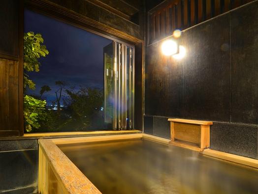 【優徳-ゆうとく-】離れ メゾネットタイプ 美人湯源泉100%かけ流し 半露天風呂付き 泊食分離