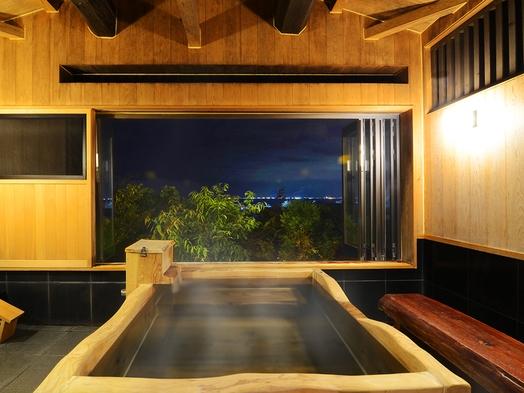 【ご家族やお友達グループ旅行に最適】お得なグループプラン 趣き異なる7棟 離れ 掛流し露天風呂&内湯