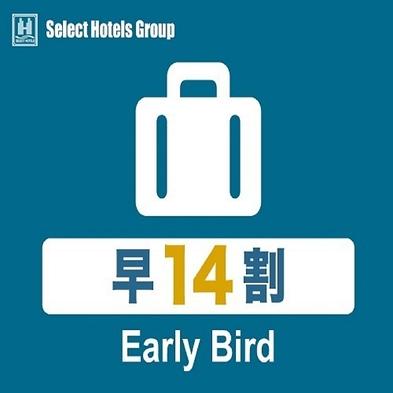 【早割14】オンライン事前カード決済限定14日前の予約でお得☆☆朝食付!