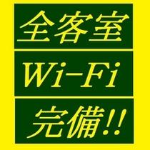 全客室にてWi-Fiがご利用頂けます♪