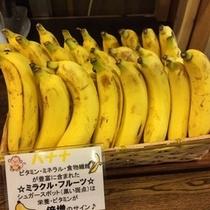 甘くておいしいバナナ♪ちょっと黒くたってそれは美味しい証拠!