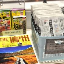 充実したパンフレットと新聞をご用意しております。
