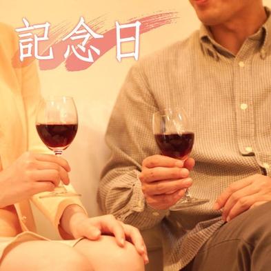 【特別デザート&ワンドリンク付】大切な人と一緒にお祝い♪サプライズ記念日プラン