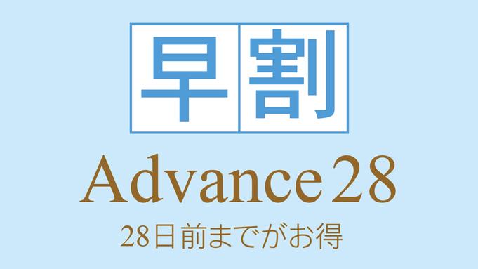 【さき楽】朝食付 〜【28日前までのご予約ならお得!】Advance28!〜