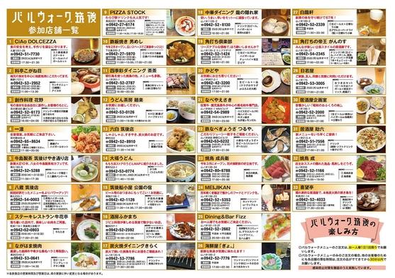 ☆バルウォーク筑後開催決定☆開催店舗で使用できる300円食事券付宿泊プラン♪