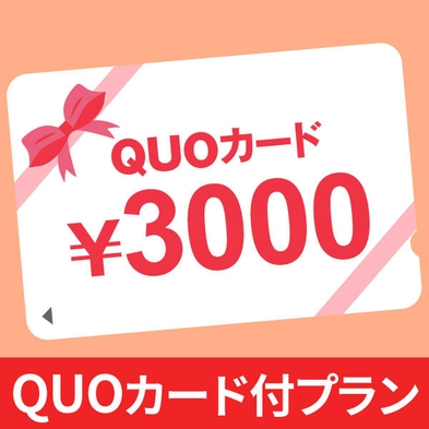 U・ェ-U☆たっぷり【QUOカード¥3000分】付プラン♪
