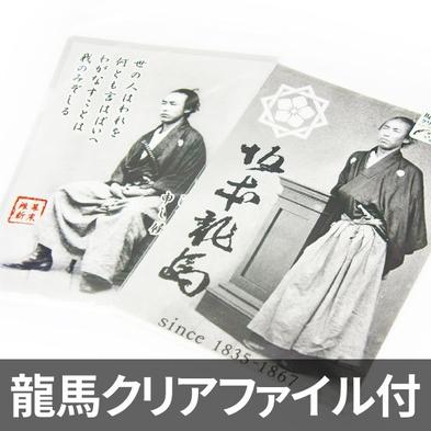 土佐の偉人!『坂本龍馬』クリアファイル付プラン!