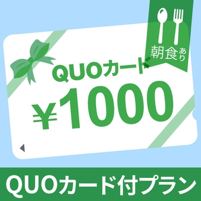 【QUOカード¥1000分&朝食】付プラン♪