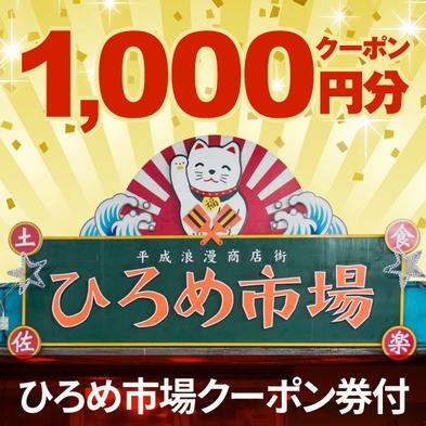 ●ひろめ市場クーポン券¥1000分付●食事だけでいい◎というお客様に最適プランできました●