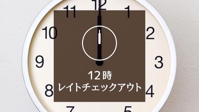 【秋冬旅セール】朝はのんびり○チェックアウト12時までOK♪レイトチェックアウト♪朝食付プラン