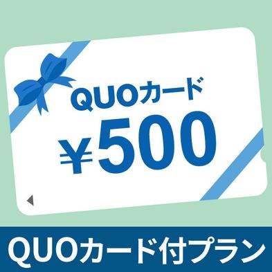 あると嬉しい♪【QUOカード¥500分】付プラン♪