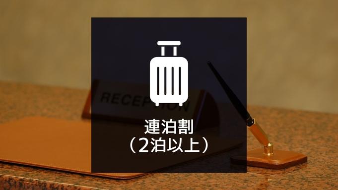 【連泊割】2連泊以上の宿泊でお得☆朝食付きプラン☆