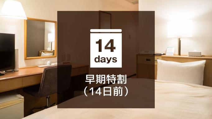 【早期得割】【早割14】14日前の予約でお得◎早割りプラン☆シングルルーム☆やさしい朝食付き☆