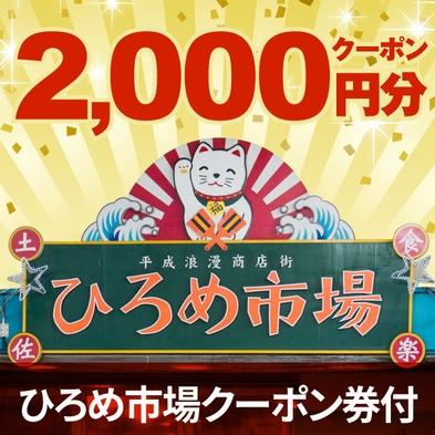 ○ひろめ市場クーポン券¥2000分付○食事もお酒も楽しみたい♪というお客様に最適プランできました○